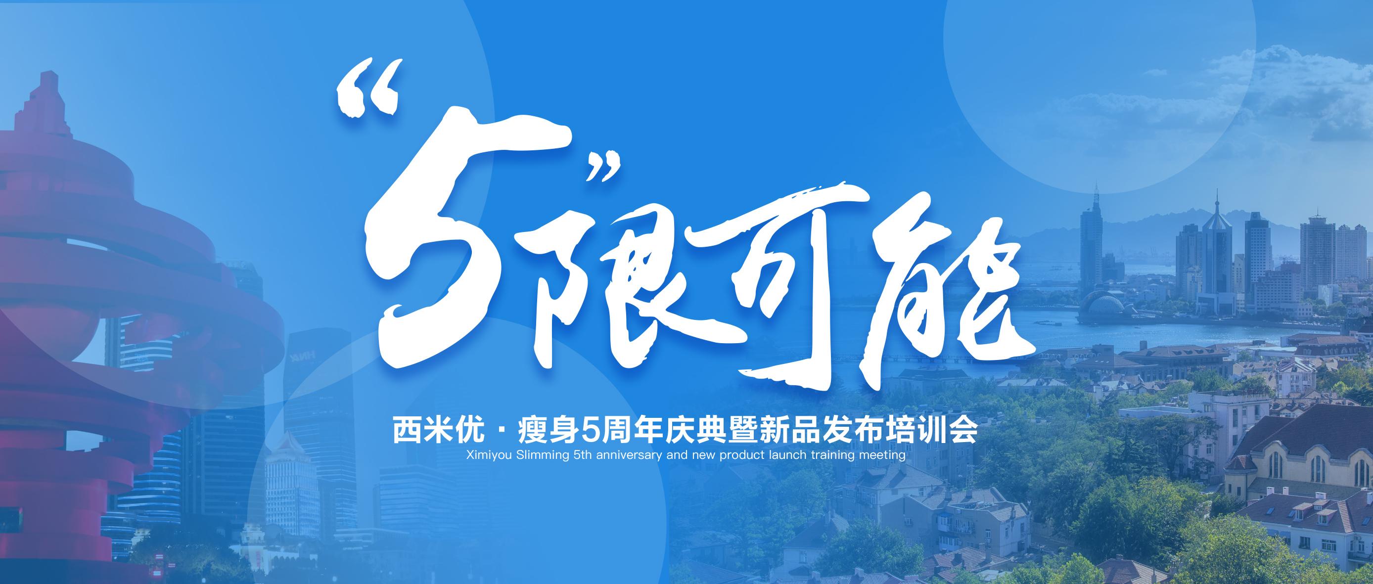 """【诚邀莅临】""""5""""限可能┃西米优·瘦身5周年庆典"""
