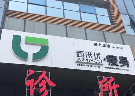 西米优·瘦身连锁(南刘庄小区店)
