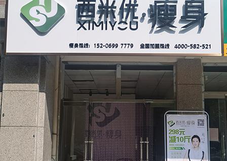 西米优·瘦身连锁(上城国际店)