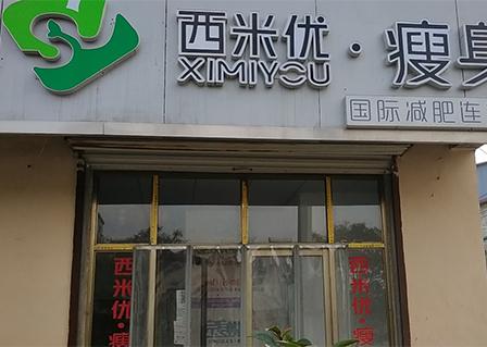 西米优·瘦身连锁(北孟家村店)